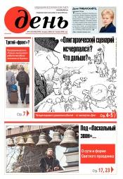 День. На русском языке. (пятница) №61-62 04/2018