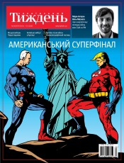 Український Тиждень №44 10/2020