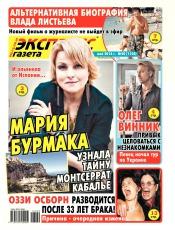 Экспресс-газета №20 05/2016