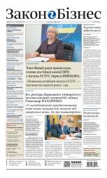 Закон і Бізнес (українською мовою) №18 04/2021