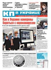 Комсомольская правда №11 01/2020