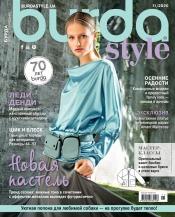 Burda style(БЕЗ ВЫКРОЕК) №11 11/2020