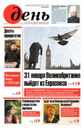 День. На русском языке №16 01/2020
