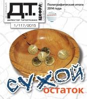 «Д.Т.» Директор Типографии №1 02/2015