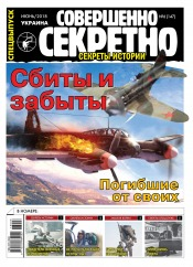 Совершенно секретно – Украина. Спецвыпуск №6 06/2018