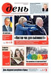 День. На русском языке. (пятница) №9-10 01/2021