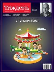 Український Тиждень №43 10/2019