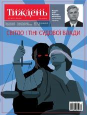 Український Тиждень №37 09/2019