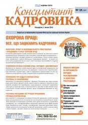 Консультант Кадровика №13 11/2018