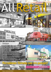 All Retail №58 06/2016