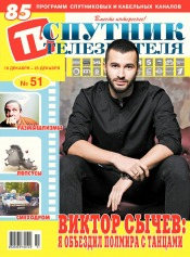 Спутник телезрителя №51 12/2016