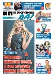 Комсомольская правда (четверг) №23 02/2017