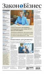 Закон і Бізнес (українською мовою) №36 09/2017