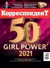 Корреспондент №18 09/2021
