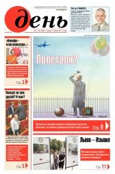 День. На русском языке №118 07/2017