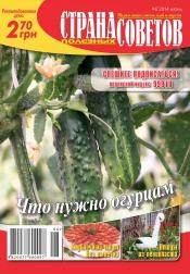 Страна полезных советов №6 06/2014