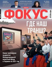 Еженедельник Фокус №40 12/2020