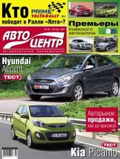 Автоцентр №22 05/2011