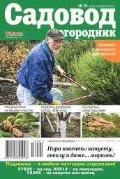 Садовод и огородник №21 11/2016