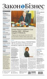 Закон і Бізнес (українською мовою) №25 06/2017