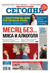 Сегодня. Киевский выпуск №53 03/2017