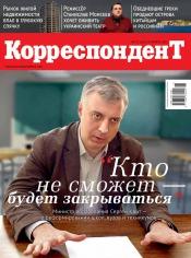 Корреспондент №11 03/2015