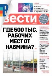 Вести №53 06/2020
