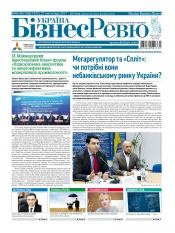 Україна Бізнес Ревю №45-46 11/2017