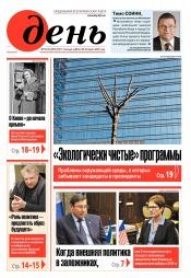 День. На русском языке. (пятница) №52-53 03/2019