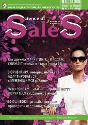 Наука продаж:от технологии к искусству №9 09/2020
