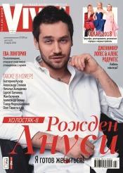 Viva! Украина №5 03/2018