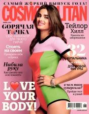 Cosmopolitan в Украине №6 05/2017