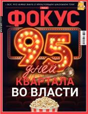 Еженедельник Фокус №34-35 08/2019