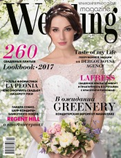 Wedding magazine №1 03/2017