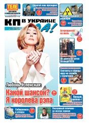 Комсомольская правда (четверг) №96 06/2019