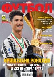 Футбол №62 08/2020