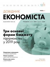Довідник економіста №12 12/2018