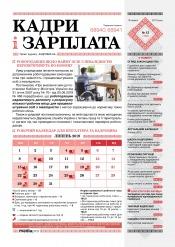 Кадри і зарплата №12 07/2019