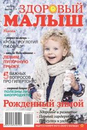 Здоровый малыш №12 12/2014