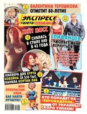 Экспресс-газета №8 02/2017