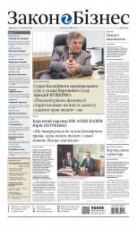 Закон і Бізнес (українською мовою) №50 12/2020