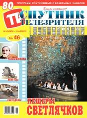Спутник телезрителя №46 11/2020