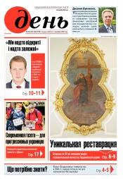 День. На русском языке. (пятница) №235-236 12/2020