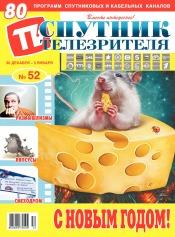 Спутник телезрителя №52 01/2020