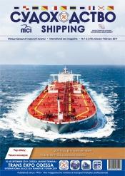 """Международный морской журнал """"Судоходство"""" №1-2 01/2019"""