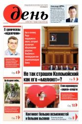 День. На русском языке №88 05/2020