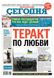 Сегодня. Киевский выпуск №174 09/2019