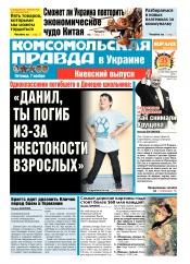 Комсомольская правда №248 11/2014