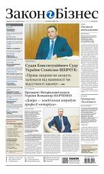 Закон і Бізнес (українською мовою) №16 04/2017