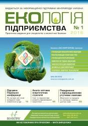 Екологія підприємства №1 01/2016